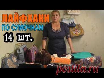 Лайфхаки по пошиву сумочек своими руками - ТОП 14 СЕКРЕТОВ