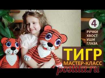 Авторский МК ТИГР крючком (ч.4) / Символ 2022 / Мастер-класс Вязаный Тигренок