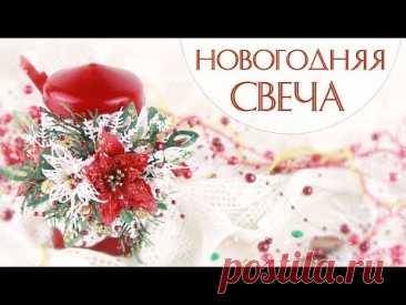 Новогодняя свеча своими руками /Красивый Новогодний Декор / Christmas candle DIY / Свечка handmade