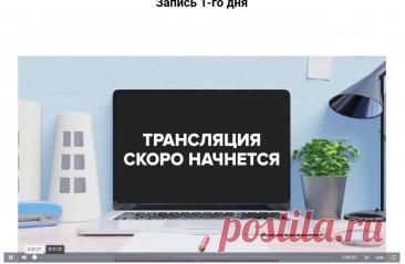 Запись 1 и 2 вебинара ДЕТОКС