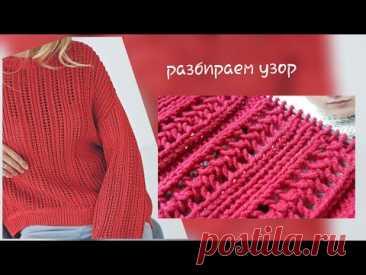 Разбираем фактурный вертикалтный узор для джемпера 👠 knitting pattern. - YouTube