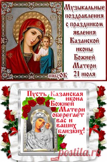 С Днем Казанской иконы Божией Матери. 21 июля * МУЗыкальный подарОК