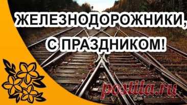 Открытка - Разветвление железной дороги. С днём железнодорожника