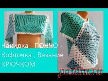 Накидка - ПОНЧО - Кофточка , Вязание КРЮЧКОМ , crochet poncho  ( В № 297)