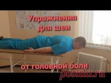 Упражнения для шеи. Как я вылечил постоянные головные боли после травмы шеи и неудачного лечения.