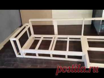 Мебель своими руками. Изготовление дивана. Часть 1 Каркас.