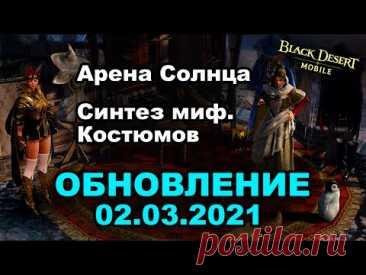 📱 BDM: Арена Солнца ♦ Синтез мифических костюмов ♦ Обновление 03.03.2021 в Black Desert Mobile