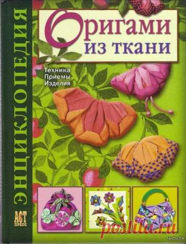 Книга: Оригами из ткани. Техника, приемы, изделия
