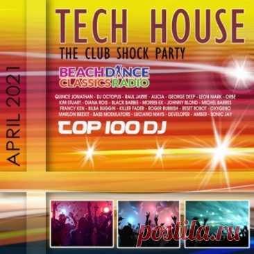 """Tech House: The Club Shock Party (2021) Уследить за динамично меняющейся музыкальной модой непросто. Но зато есть шанс с сборником """"Tech House: The Club Shock Party"""" быть на шаг впереди неё! Крепко сбитый, этот микс содержит в себе всё: и позитивный мощный ритм, и красивые радужные мелодии, и приятный вокал"""