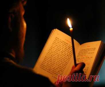 Какие молитвы надо читать дома перед причастием? Чтение домашних молитвенных заклинаний последование к Святому Причащению