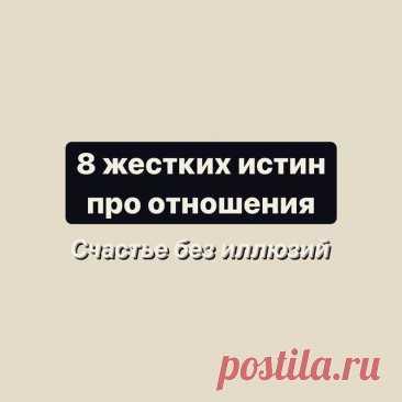 Photo by Психологи на b17.ru on July 16, 2021. May be an image of one or more people and text that says '8 жестких истин про отношения счастье без иллюзий'.