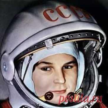 Сегодня 16 июня в 1963 году Состоялся космический полет первой в мире женщины-космонавта Валентины Терешковой