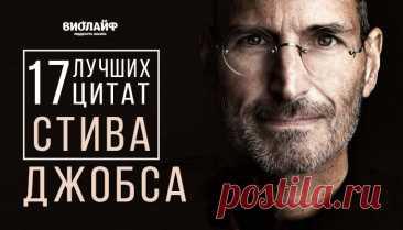 17 лучших цитат Стива Джобса Стив Джобс – настоящий революционер, покоривший сердца миллиардов людей по всему миру.... Читай дальше на сайте. Жми подробнее ➡