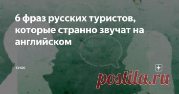 6 фраз русских туристов, которые странно звучат на английском