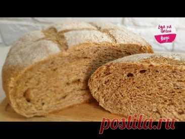 НЕ переплачивайте за Хлеб! Цельнозерновой приготовить легко дома, а какой он воздушный - фантастика!
