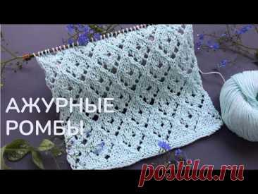 💎УЗОР РОМБЫ С ДЫРОЧКАМИ спицами💎 для вязания жилетов, кардиганов, топов, шалей💎Diamonds Knit Pattern
