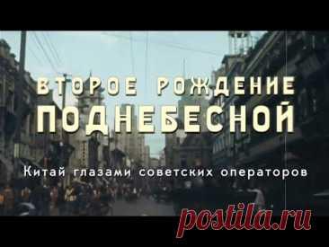 Второе рождение Поднебесной. Китай глазами советских операторов. Документальный фильм