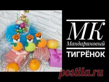 МК Мандариновый Тигрёнок крючком Crochet tiger