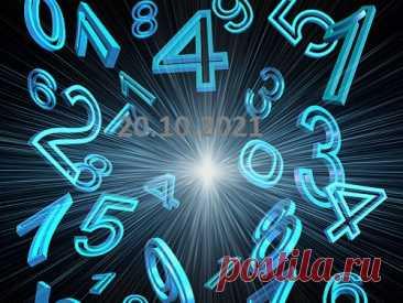 Нумерология иэнергетика дня: что сулит удачу 20 октября Узнать отом, как пройдет день, можно спомощью простого нумерологического расчета. Влияние цифр поможет определиться стем, какие дела приведут куспеху, аотчего лучше отказаться, чтобы ненавлечь насебя проблем.