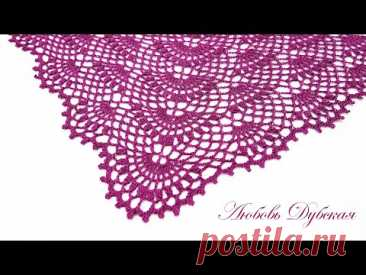 ВЯЗАНИЕ | ШАЛЬ КРЮЧКОМ | МАСТЕР КЛАСС | Crochet shawl. Master class.