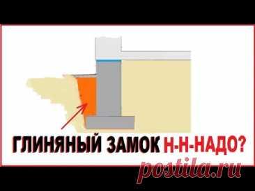 Глиняный замок фундамента - ГЛУПОСТЬ или НЕТ? (часть 1 из 2)