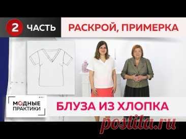 Универсальная вещь в вашем гардеробе. Блуза-футболка из хлопка с глубоким вырезом. Примерка изделия.