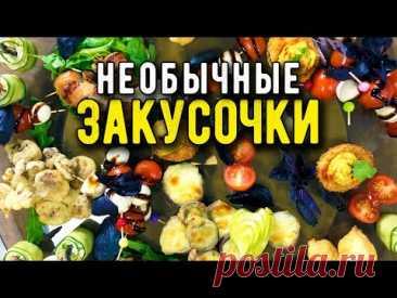 Яркий БУКЕТ вкусов из 7 МИНИ-ЗАКУСОК на праздничном столе