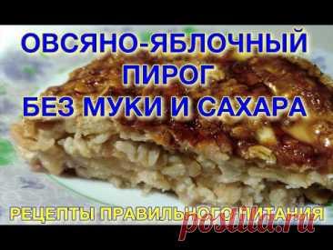 Пирог из овсянки с яблоками без муки и сахара