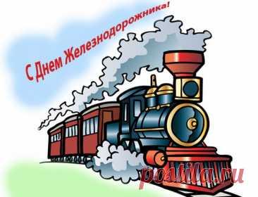 Открытка - Мультяшный поезд. С днём железнодорожника