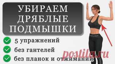 Как убрать жир с зоны подмышек: 5 упражнений (без гантелей и планок) | Фитнес с GoodLooker | Яндекс Дзен