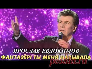 Ярослав ЕВДОКИМОВ • ФАНТАЗЁР! ТЫ МЕНЯ НАЗЫВАЛА | День рождения Ярослава Евдокимова | 2020