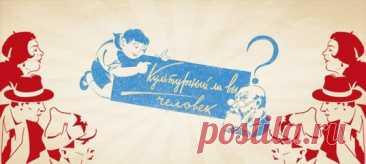В далёком 1936 году в издании «Огонёк» была рубрика, где печатались вопросы для проверки знаний читателей. Ответить на них без помощи энциклопедий могли только всесторонне развитые граждане! Мы покопались в архивах и адаптировали 10 интересных заданий, чтобы и вы смогли оценить свой интеллектуальный багаж.