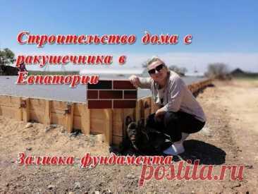 Строим дом из ракушечника в Евпатории, заливка фундамента. Строительство домов в Крыму под ключ.