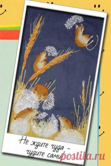 схема для вышивки крестом Не ждите чуда из буклета Улыбка
