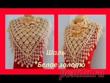 """El chal """"Белое el oro """" Shawl crocheted (el Chal #40)"""