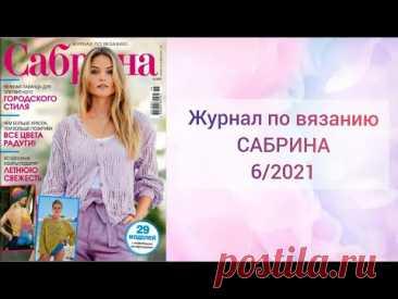 Журнал по вязанию САБРИНА 6/2021 | Вязание для женщин спицами. Схемы вязания спицами