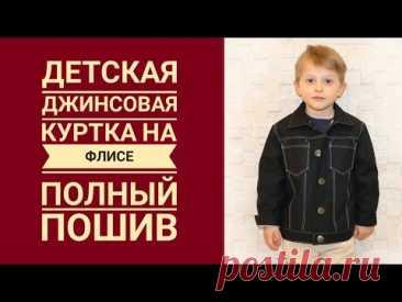 Утепленная Джинсовая куртка (детская). Полный пошив. Выкройка
