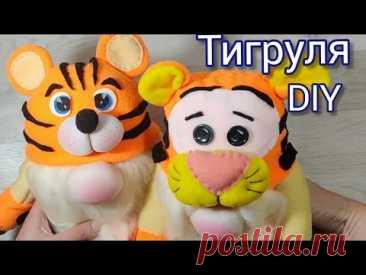 Тигруля - символ 2022 года. Мягкая игрушка из флиса своими руками.DIY, Tiger, handmade, мастер класс - YouTube