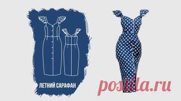 Моделируем летний сарафан | Ya_Sew: выкройки, шитье, уроки | Яндекс Дзен
