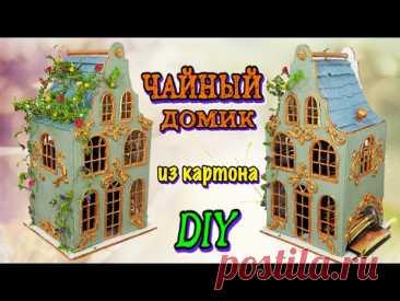 Чайный домик из картона своими руками / DIY