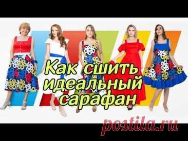 Купить курс Паукште Идеальный сарафан - YouTube