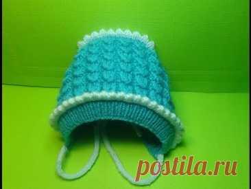 Вязание спицами детская шапочка- чепчик #142 - YouTube