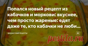 Попался новый рецепт из кабачков и моркови: вкуснее, чем просто жареные: едят даже те, кто кабачки не любит (делюсь рецептом)