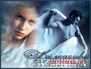 Мой молчаливый Ангел... стихи о любви.   Ирина Стефашина   Яндекс Дзен