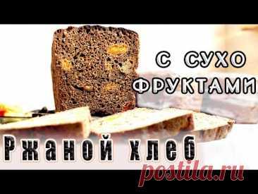 Чёрный Хлеб с сухофруктами! Рецепт заварного хлеба в духовке!