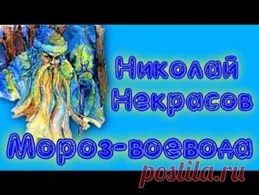 Николай Некрасов Мороз Воевода