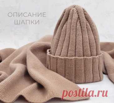 Тёплая шапочка - вяжем спицами.