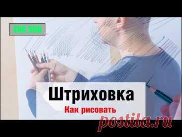 """Как рисовать """"Штриховку"""" - А. Рыжкин [ENG SUB]"""