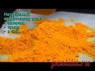 Как заготовить апельсиновую (лимонную) цедру | Для выпечки или просто в чай | Кулинарим с Таней