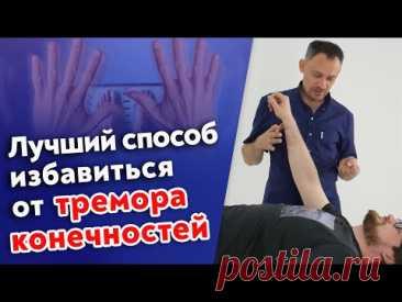 Полная перезагрузка всех мышц! / Как убрать тремор рук?